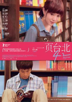 Au_Revoir_Taipei_Poster